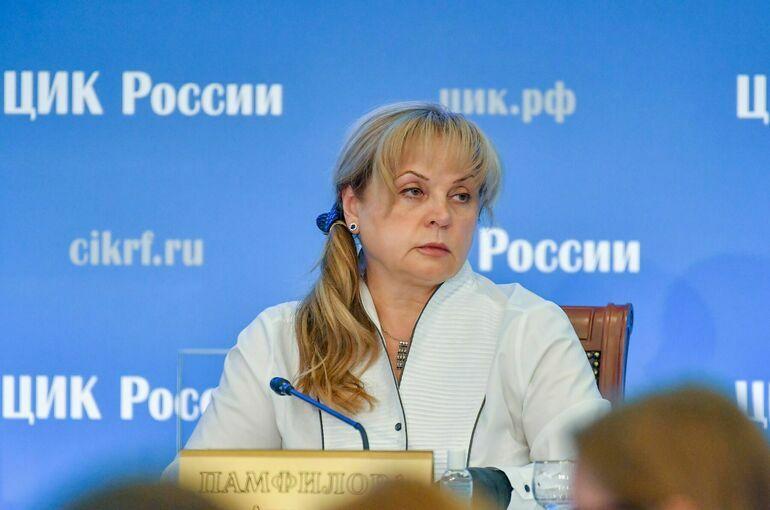 Памфилова: явка на выборах составила 25,64 процента