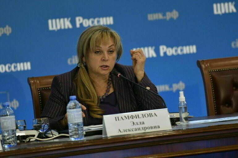 Памфилова призвала избиркомы не поддаваться давлению на выборах