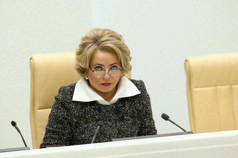 Матвиенко рассказала, как будут строиться отношения Совфеда с обновленным составом Госдумы