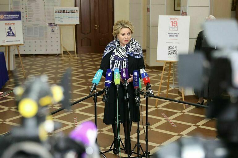 Матвиенко: голосование на выборах организовано удобно и безопасно