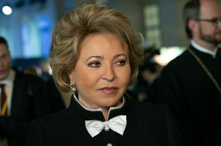 Матвиенко прокомментировала возможность корректировки закона об иноагентах
