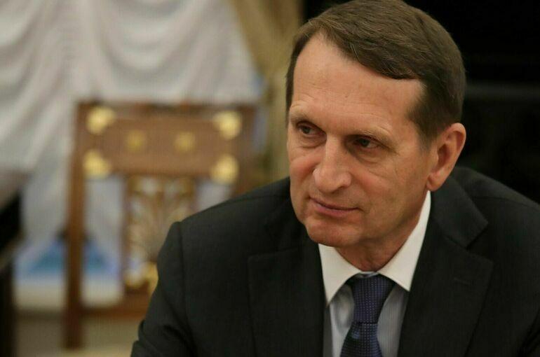 Нарышкин назвал очередной ложью новое обвинение Великобритании в адрес России по делу Скрипалей