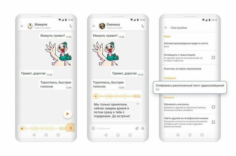 «Одноклассники» запустили сервис распознавания аудиосообщений