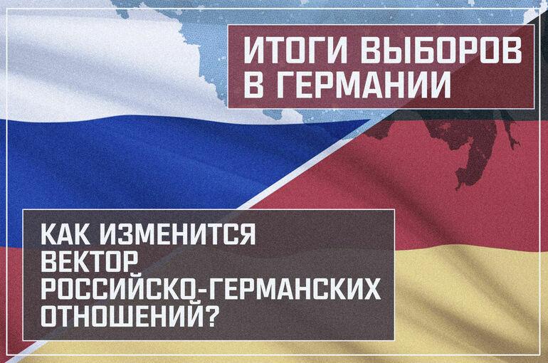 «Итоги выборов в Германии. Как изменится вектор российско-германских отношений?»