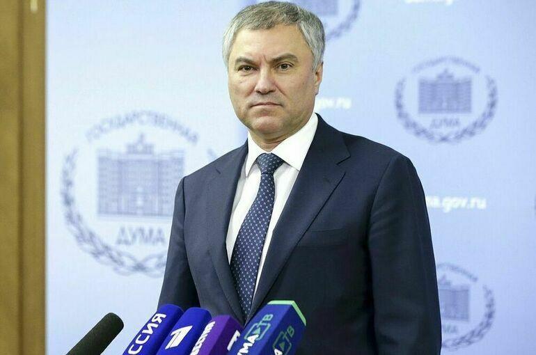 Володин: россияне влияют на решения при формировании кабмина, избирая депутатов