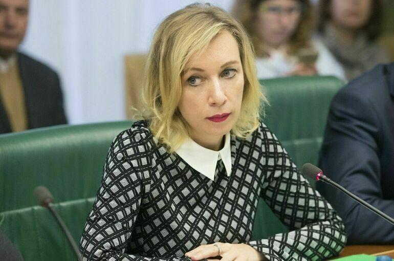 Захарова: ЕС строит отношения с другими странам на колониальном видении мира