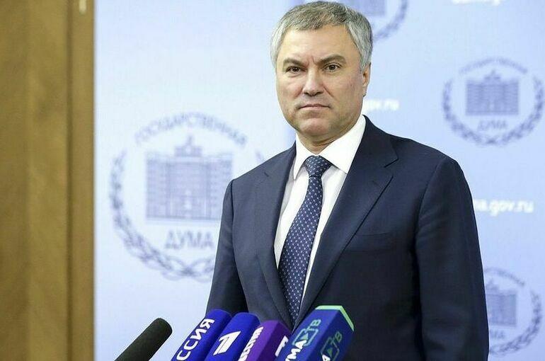 Володин проведёт консультации с фракциями для обсуждения организации работы Госдумы VIII созыва