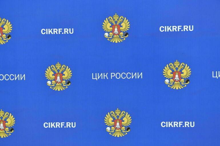 ЦИК зарегистрировал депутатов Госдумы по федеральным спискам