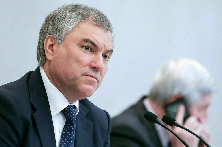 Володин: в Госдуме найдут эффективную форму отчёта депутатов перед избирателями