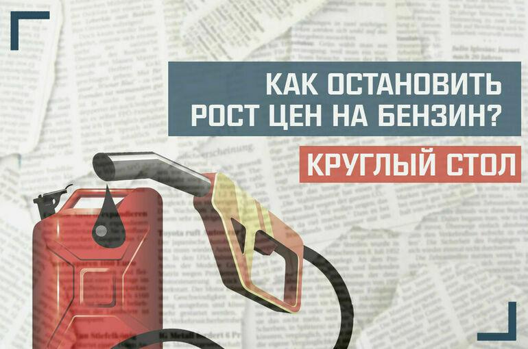 «Как остановить рост цен на бензин?»