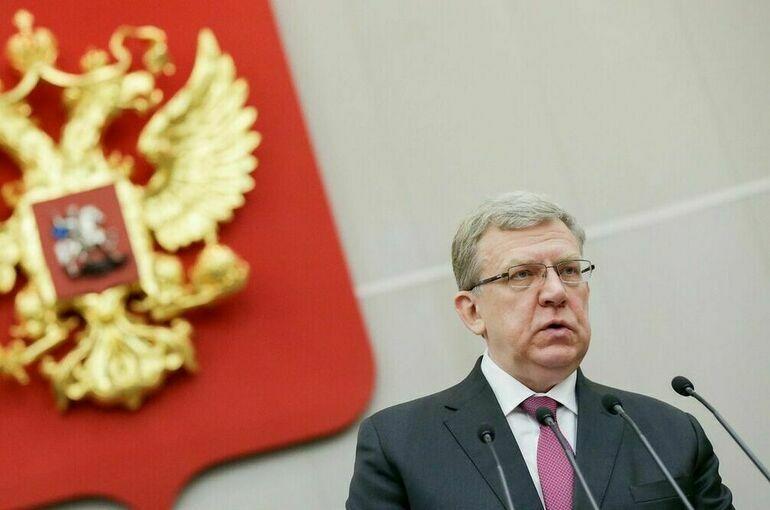 Кудрин рассказал о резервах бюджета на 2022-2024 годы