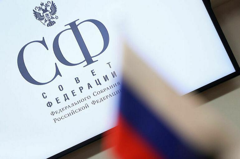 Ряд российских сенаторов переназначен на новый срок