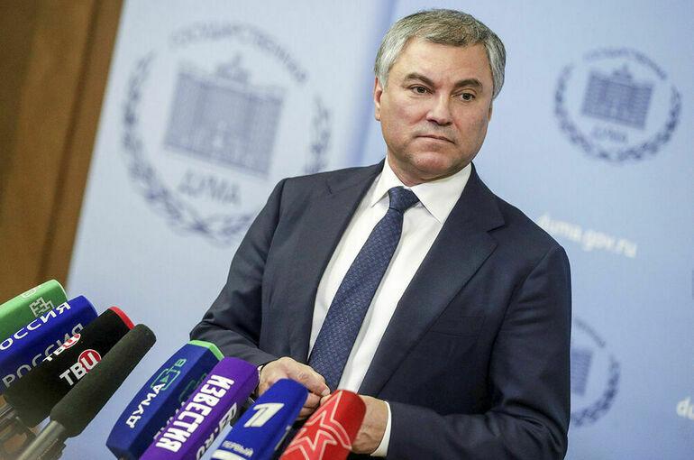 Володин: Россия и Армения намерены вырабатывать общую позицию на международных площадках