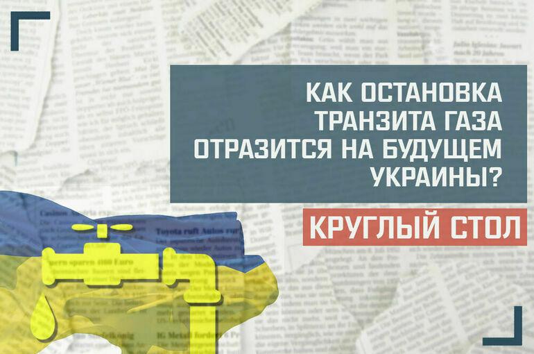 «Как остановка транзита газа отразится на будущем Украины?»