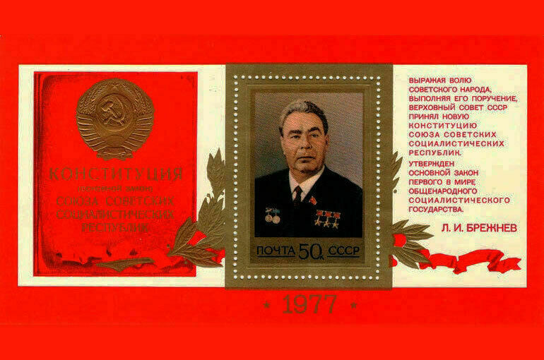 «Брежневская» конституция стала последней в СССР
