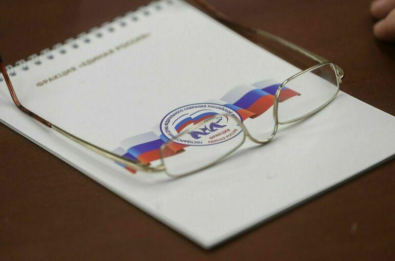 В «Единой России» избрали заместителей главы фракции