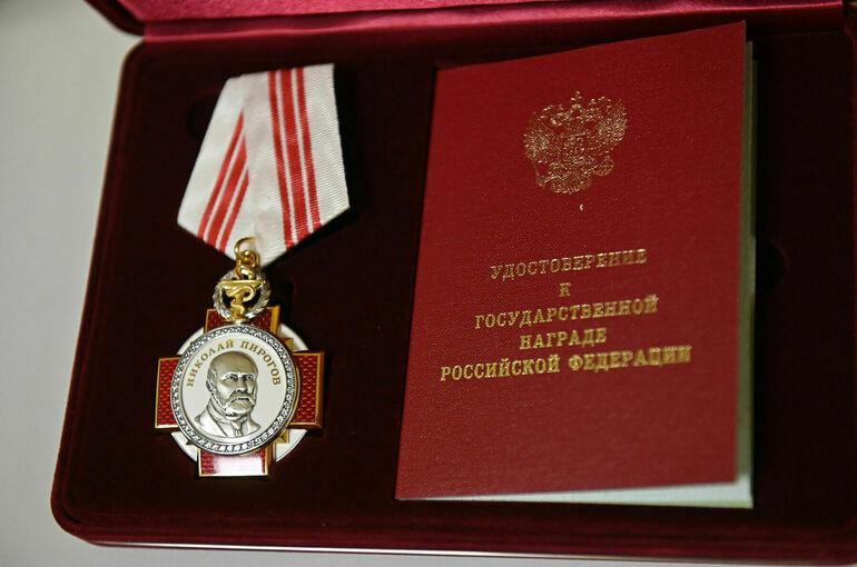 Орден Пирогова впервые присуждён представителю крупного бизнеса