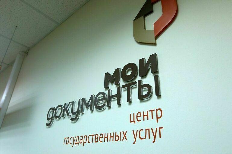 Качество услуг МФЦ проверит онлайн-система