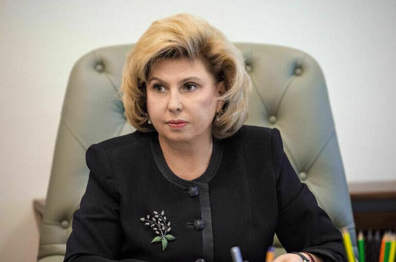 Москалькова предложила установить минимальный размер алиментов на каждого ребёнка