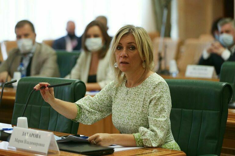 Захарова: ОЗХО используют как инструмент давления на Россию