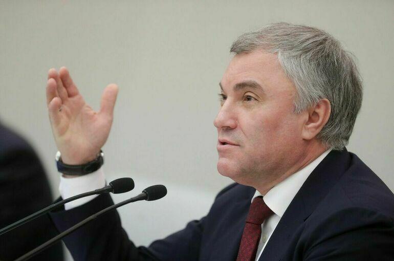 Володин предложил обсудить изменения в налоговой сфере