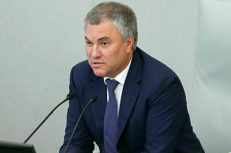 Володин призвал депутатов развивать диалог с гражданским обществом