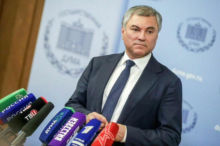Политолог считает, что Володин не даст депутатам «отсидеться»