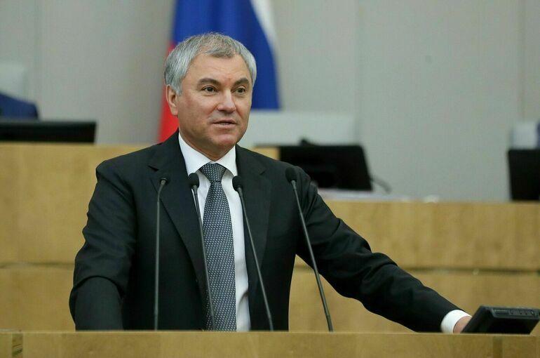 Вячеслав Володин назвал главные принципы работы Госдумы VIII созыва