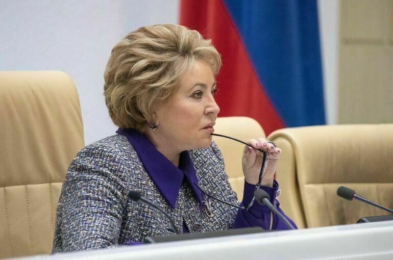 Матвиенко пояснила, почему «не очень довольна» итогами выборов в Госдуму