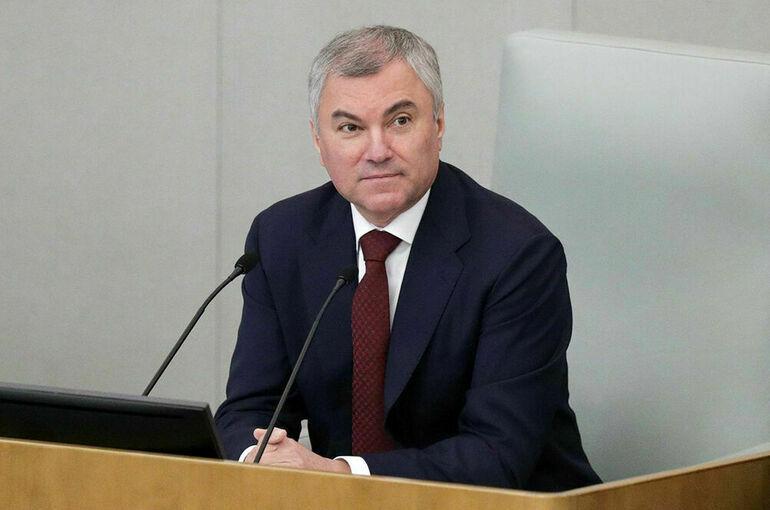 Спикер Госдумы поблагодарил президента за поддержку парламента