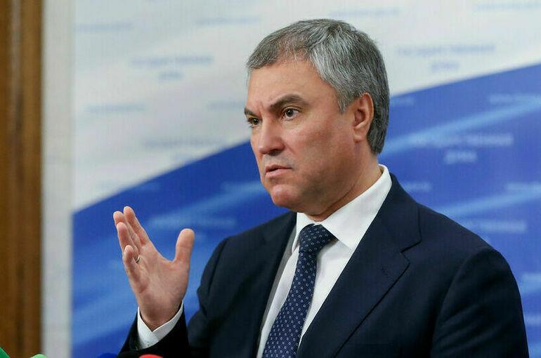 Госдума опубликовала постановление об избрании Володина спикером VIII созыва