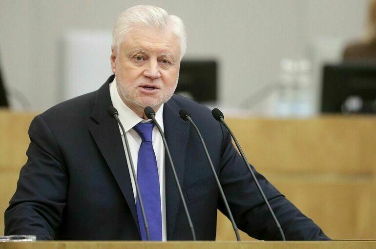 Миронов предложил ликвидировать микрофинансовые организации