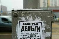Круглый стол «Финансовая культура россиян: проблемы формирования»