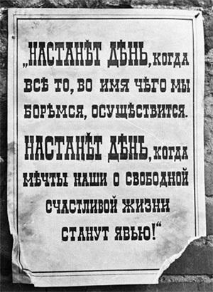 1917 год, Петроград. Листовка «Творцы революции», прикрепленная к стене