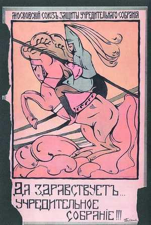 Плакат Московского союза защиты Учредительного Собрания. 1917 год