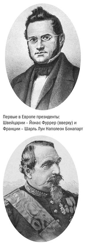 Первые президенты мира