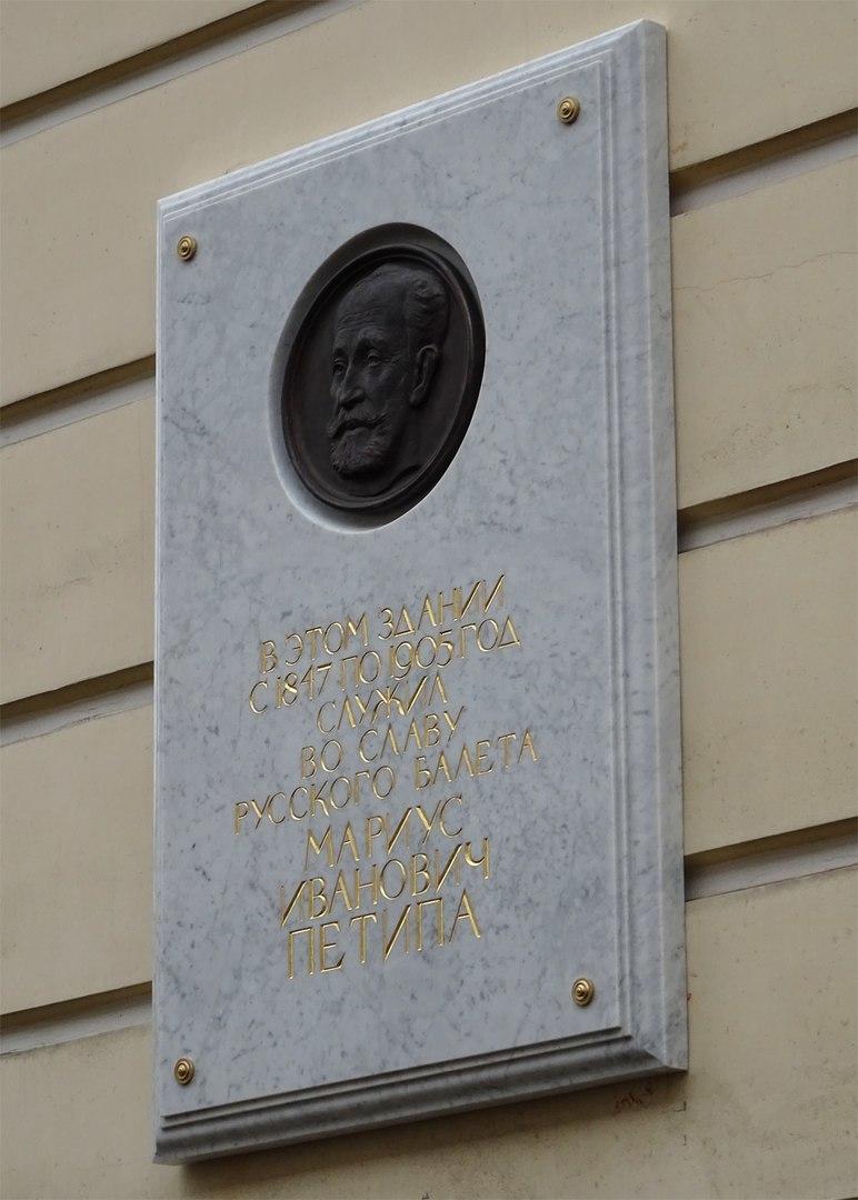 Мемориальная доска Мариусу Петипа на Академии Русского балета. Фото: https://vk.com/vaganovaacademy