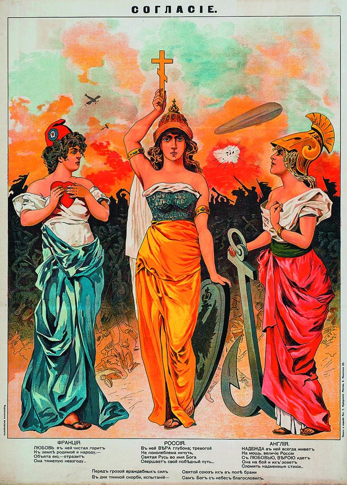 Так представляли Антанту на российском плакате 1914 года