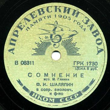 Эмблема апрелевского завода