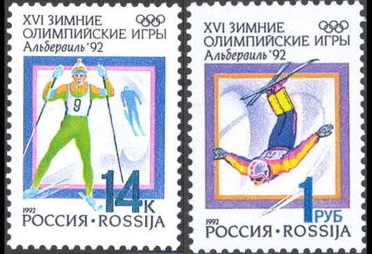 первые марки Российской Федерации, посвященные зимним Олимпийским играм в Альбервиле