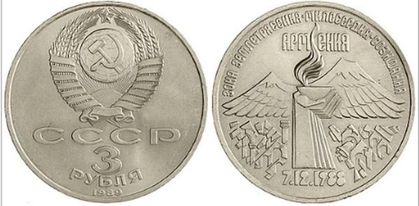 Памятная монета СССР 1989 года