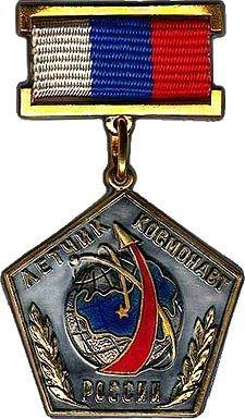 Звание «Лётчик-космонавт Российской Федерации»