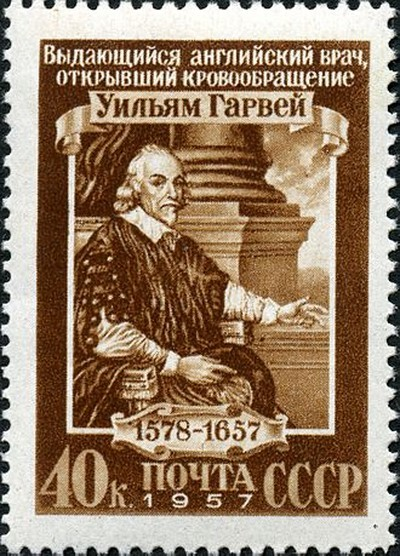 Уильям Гарвей, выдающийся английский врач, открывший кровообращение. Марка СССР, 1957.