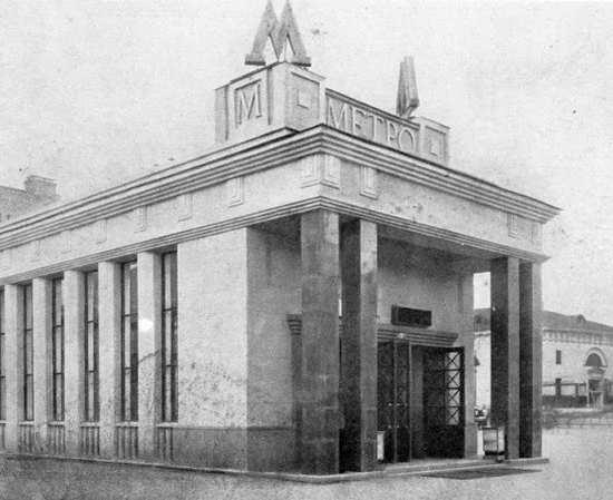 Первый павильон «Парка Культуры» снесли в 1949 году
