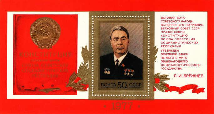 Почтовый блок, посвящённый принятию новой конституции. Почта СССР, 1977 г.
